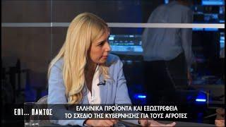 Η ΥφΑΑΤ, Φωτεινή Αραμπατζή στο ΙΟΝΙΑΝ TV (03.07.20)