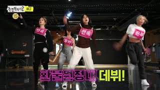 [놀면 뭐하니? 예고] 환불원정대의 첫 데뷔 무대 비하인드! (Hangout with Yoo - refund sisters)