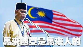 馬來西亞是只屬於馬來人的 Malaysia belongs to Melayu (Malay subtitle) | TEH佬