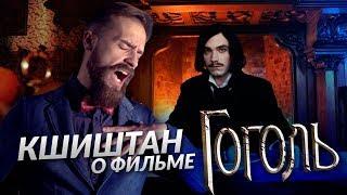 Кшиштан о фильме ГОГОЛЬ: НАЧАЛО