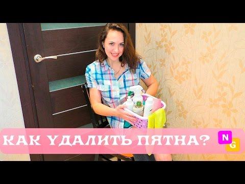 4 СПОСОБА чистки мягкой мебели. Как удалить пятна? Проект Золушка с Nataly Gorbatova.