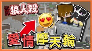 『Minecraft:暴民狼人殺』欸欸欸!真的可以坐【💓愛情摩天輪💓】大膽求愛!抖M成最大贏家😂【巧克力】