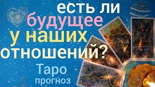 Таро прогноз ЕСТЬ ЛИ БУДУЩЕЕ У НАШИХ ОТНОШЕНИЙ? КАКИЕ ПЕРСПЕКТИВЫ?Онлайн гадание на картах Таро asmr