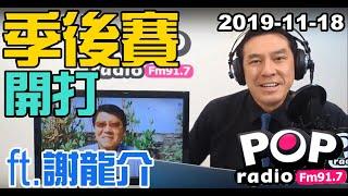 2019-11-18【pop撞新聞】黃暐瀚談:「季後賽、開打!」ft. Ȭ�龍介