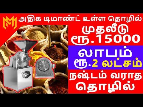 , title : 'business ideas in tamil,tamilnadu,small business ideas in tamil | குறைந்த முதலீட்டில் அதிக லாபம்