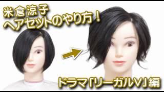 mqdefault - ヘアセットやり方! 米倉涼子髪型 「リーガルV」 編