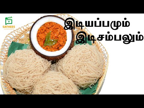 Idiyappam & idi sambal recipe in Tamil,How to make idiyappam ,easy cook, string hoppers