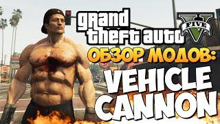 GTA 5 Mods: Vehicle Cannon Mod - СТРЕЛЯЙ ТАЧКАМИ!
