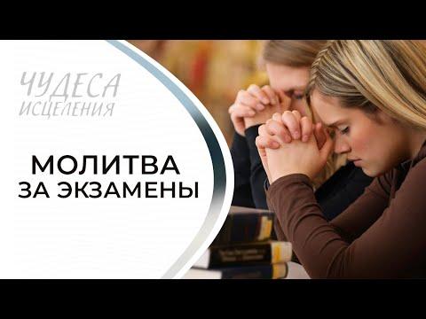 Молитва за экзамены. «Чудеса исцеления» (19)