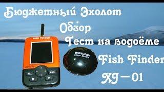 Эхолот fish finder xj-01 инструкция на русском