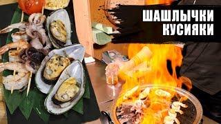 ШАШЛЫЧКИ КУСИЯКИ | Рецепт | kushiyaki recipe