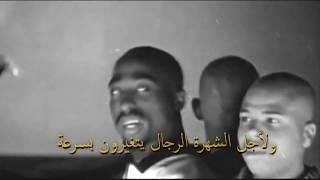 2Pac Fame Remix - توباك مترجم, الشهرة
