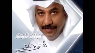 تحميل اغاني Abade Al Johar...Awel Leila | عبادي الجوهر...أول ليلة MP3