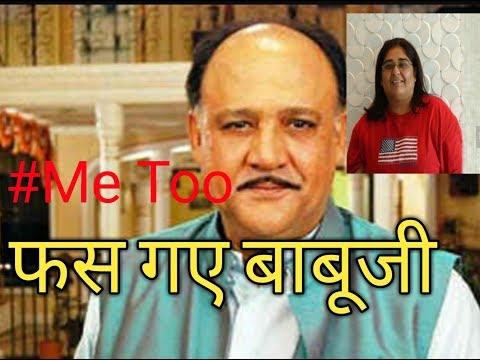 #फस गए बाबूजी- Alok Nath Accuse Of Rape Says Vinita Nanda
