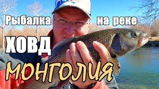 Рыболовные туры в монголию из барнаула