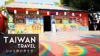 台湾の旅。彩虹眷村 アートで世界を変えた村【海外ひとり旅】台中 Taichung Travel Episode10