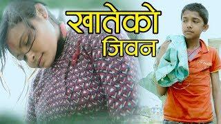 खातेको जीवन | Khateko Jiban | New Nepali Sentimental Short Movie 2019 - 2075
