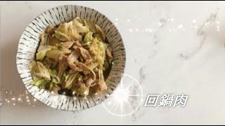 宝塚受験生の疲労回復レシピ〜回鍋肉〜のサムネイル