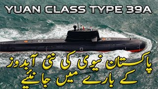 Pak Navy Yuan Class Type 39A Submarines 2019 | Pakistan's New Submarines Details 2019