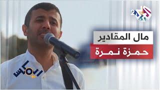 ريمكس مع حمزة نمرة   أغنية مال المقادير - حمزة نمرة و Nour Project