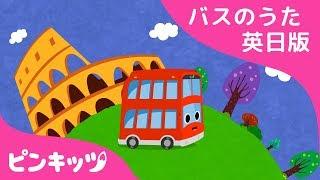 ゴーゴーツアーバス! | Tour Bus | バスのうた英日版 | バスのうた | ピンキッツ童謡