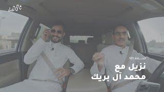 نزيل مع محمد ال بريك | الحلقة103 تحميل MP3