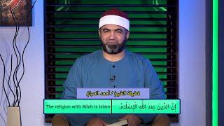إن الدين عند الله الإسلام برنامج القصص الحق مع فضيلة الشيخ أحمد الصباغ