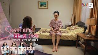 รองเท้านารี | EP.9 (1/4) | 16 พ.ย.62 | Amarin TVHD34