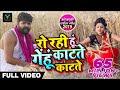 #मर गयी मै गेहूं काटते काटते - #Video Song - Samar Singh , Kavita Yadav - Bhojpuri Chaita Songs 2019 video download