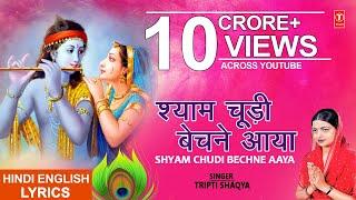 gratis download video - श्याम चूड़ी बेचने आया Shyam Choodi, Chudi Bechne Aaya,TRIPTI SHAYA, Kabhi Ram Banke Kabhi Shyam Banke