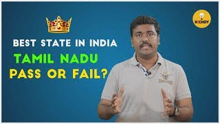 Best State in India| No 1 State in India| What is Tamilnadu Rank| Awesome facts|Kichdy