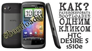 инструкция к смартфону htc desire u