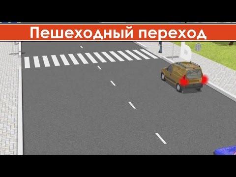 Как правильно пропустить пешехода на пешеходном переходе / Действие знака пешеходный переход