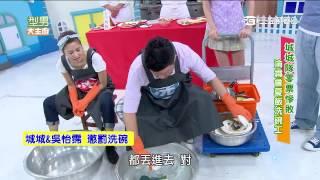 【型男大主廚】曾夏飯誰去洗碗料理大賽 201500701【完整版】