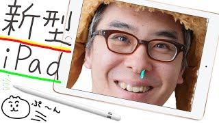 新型iPad発表ついにApplePencil対応!37,800円でペンシル対応iPadが買えるようになるぞ!!!そして瀬戸弘司のiPhoneXについて・・・。