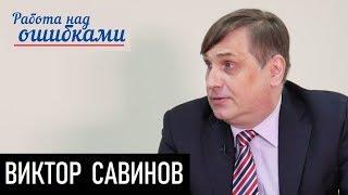 Политическая философия. Часть первая. Д.Джангиров и В.Савинов