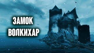 Skyrim - СЕКРЕТЫ, ПАСХАЛКИ ЗАМКА ВОЛКИХАР!