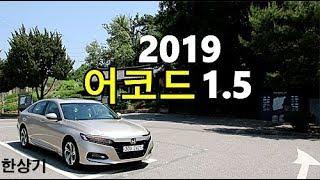 [한상기] 2019 혼다 어코드 1.5 터보 시승기 Feat.혼다 센싱