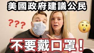 【美國人不怕疫情?😷】為什麼美國人都不戴口罩?聊聊美國人怎麼看新型冠狀病毒