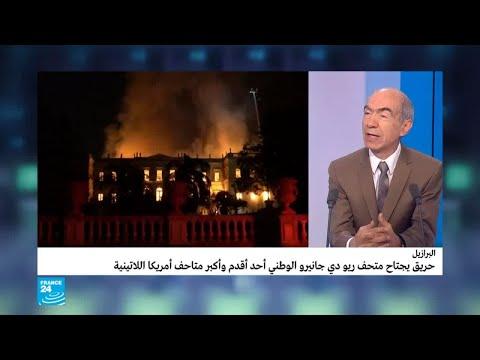 العرب اليوم - شاهد: كان ممكن تفادي حريق متحف ريو دي جانيرو الوطني في البرازيل بهذه الطريقة