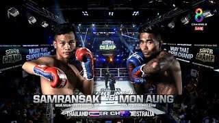 Muay Thai Super Champ | คู่ที่1 สำราญศักดิ VS ทอว์ มอน อ่อง | 21/10/61
