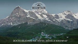 Восхождение на Эйгер или куда ездят в отпуск горные гиды