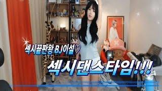 BJ이설 댄스퍼레이드~♡  [afreecaTV]