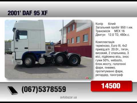 Продажа DAF 95 XF