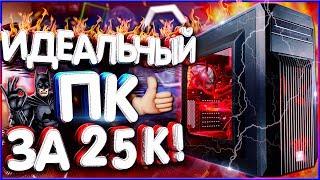 🔥Собрал ИДЕАЛЬНЫЙ ПК за 25К На AMD RYZEN!🏆СБОРКА + ТЕСТЫ В ИГРАХ!