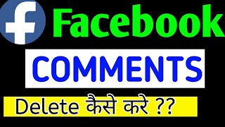 HOW TO DELETE COMMENT ON FACEBOOK | FACEBOOK COMMENT KAISE DELETE KARE