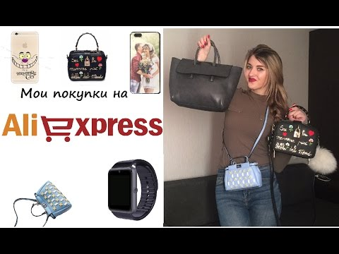 МОИ ПОКУПКИ НА ALIEXPRESS: сумки, чехлы на iphone, smart watch