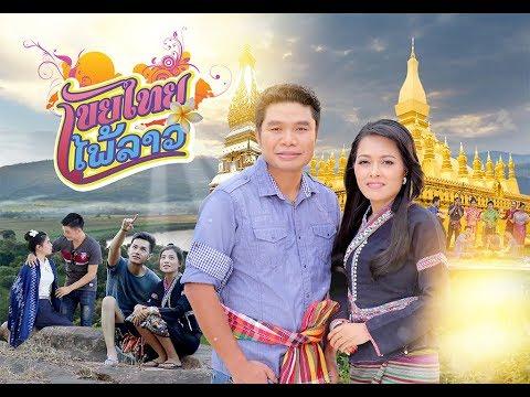 เขยไทย ใภ้ลาว  บ่าวเลย์ ทุ่งกุลา & Deng DouangDueun  #(ແດງ ດວງເດືອນ)