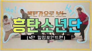 [방탄가요로 보는 흥탄소년단/킬링포인트편] 4화 방탄이 왜 그럴까? (마지막편) Why did BTS that? So funny moments of Bangtan-GAYO.