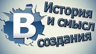 Вконтакте: история и смысл создания